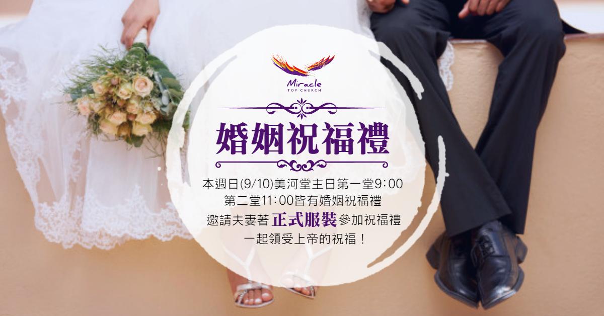 2017 婚姻祝福禮特別主日