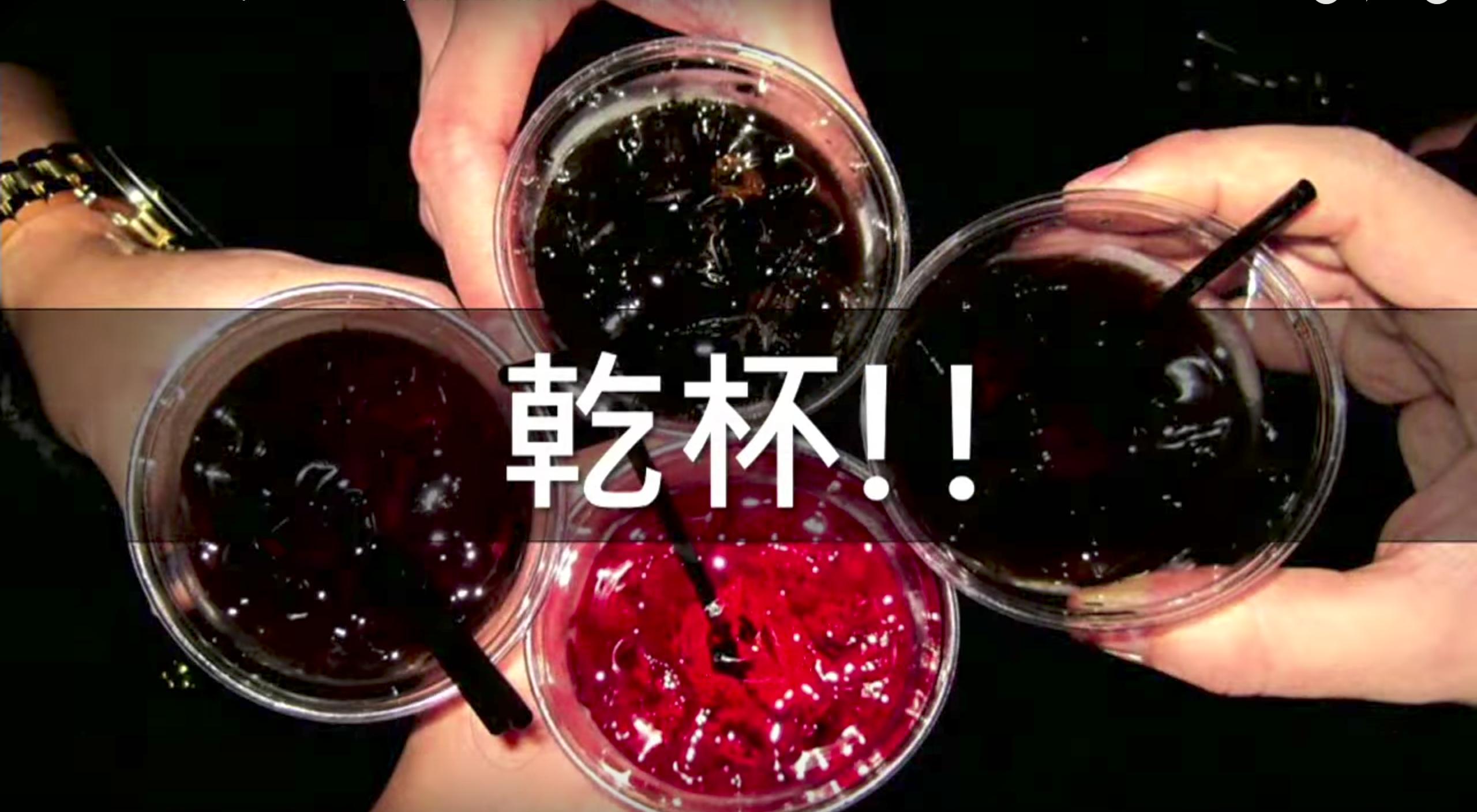乾杯|張茂松牧師