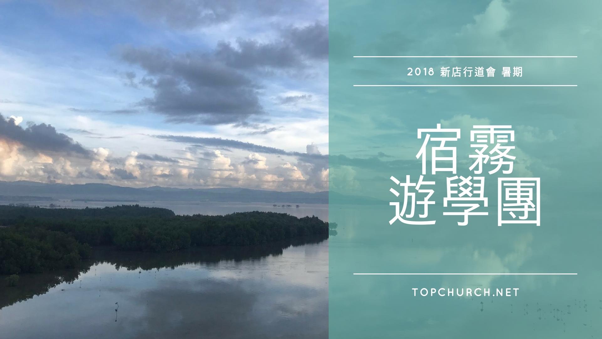 2018 暑期宿霧遊學團