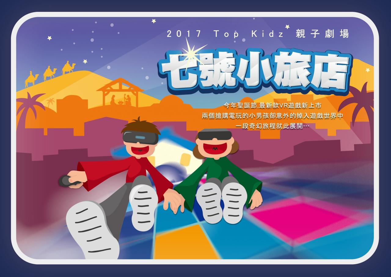 七號小旅店|2017 TopKidz 親子劇場