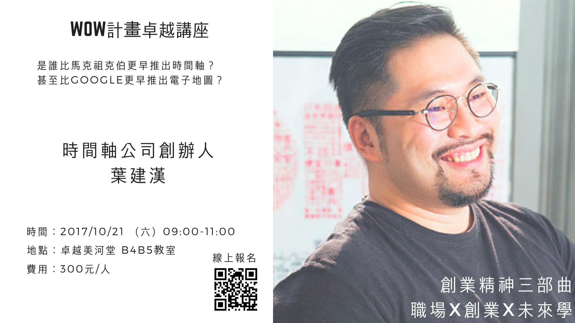 創業大人學|時間軸科技創辦人 葉建漢|WOW計畫卓越講座