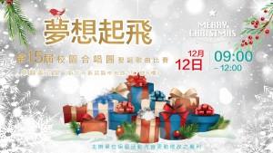 兒童聖誕合唱比賽