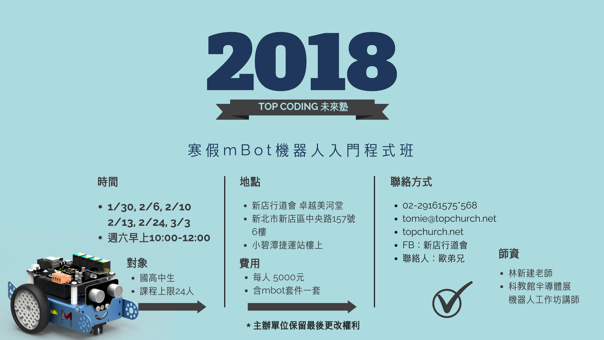 2018 寒假機器人程式班