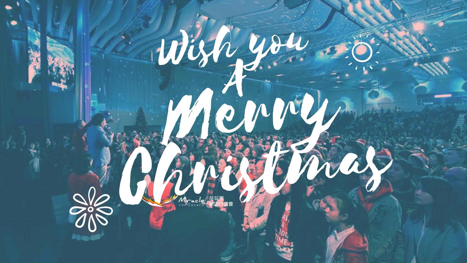 2017 聖誕節|耶誕大戲|失控的幸福