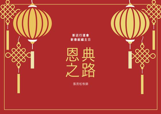 恩典之路|新春祝福主日|張茂松牧師
