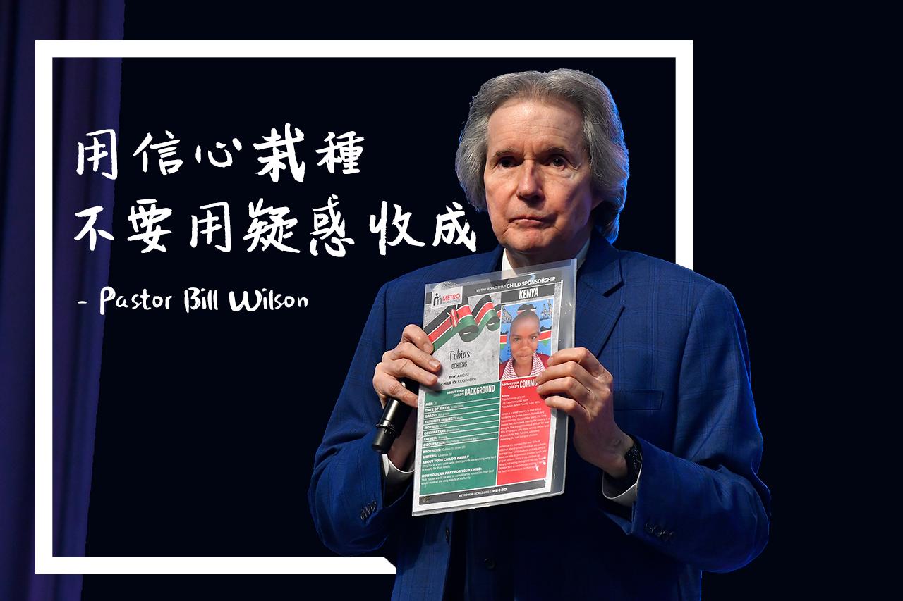 偉大信心的過程|比爾威爾森牧師