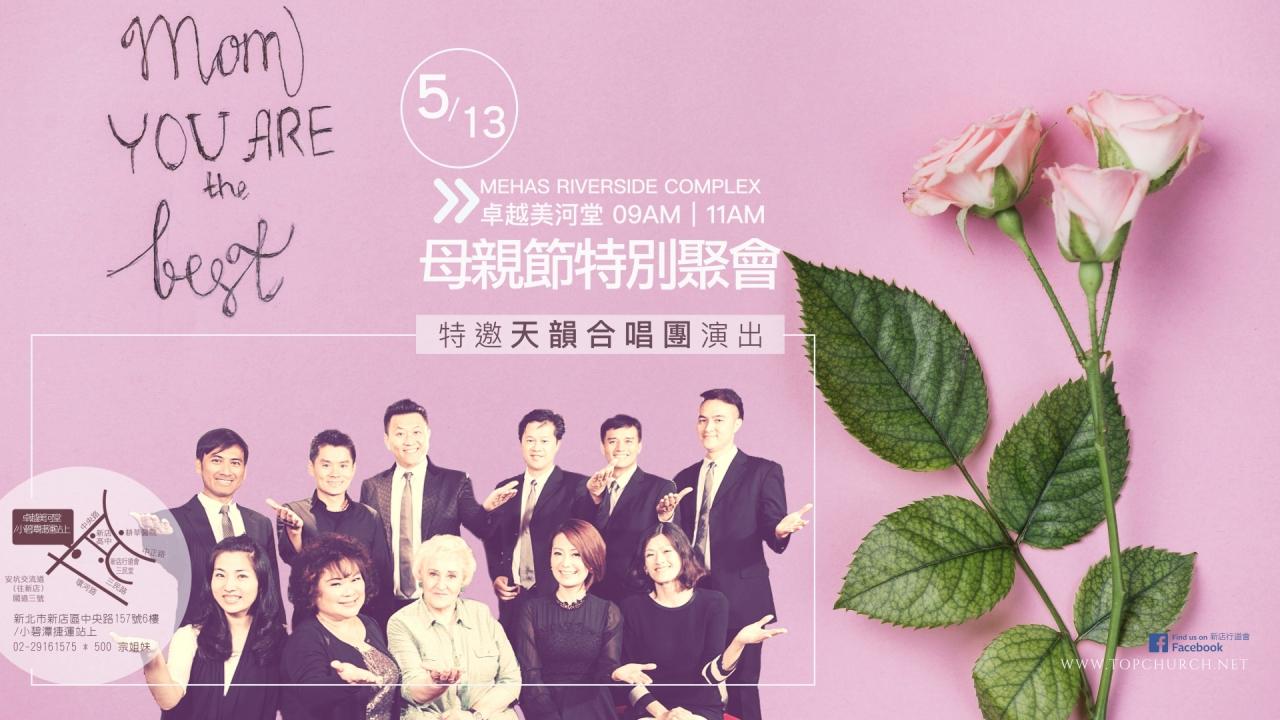 溫馨五月天|2018 母親節活動|教會週年慶運動嘉年華