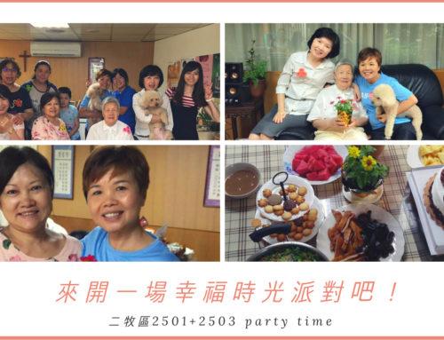 來開一場幸福時光派對吧!