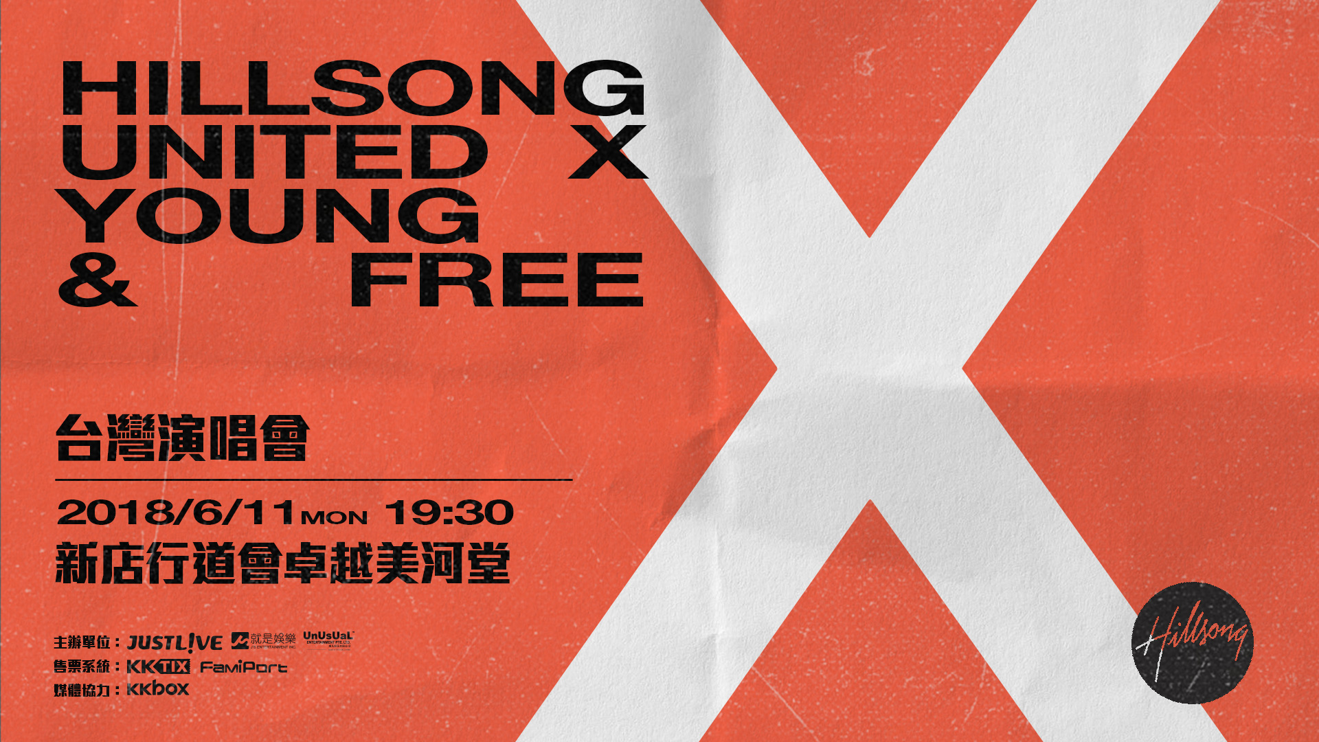 Hillsong UNITED x Young & Free|臺灣首場演唱會