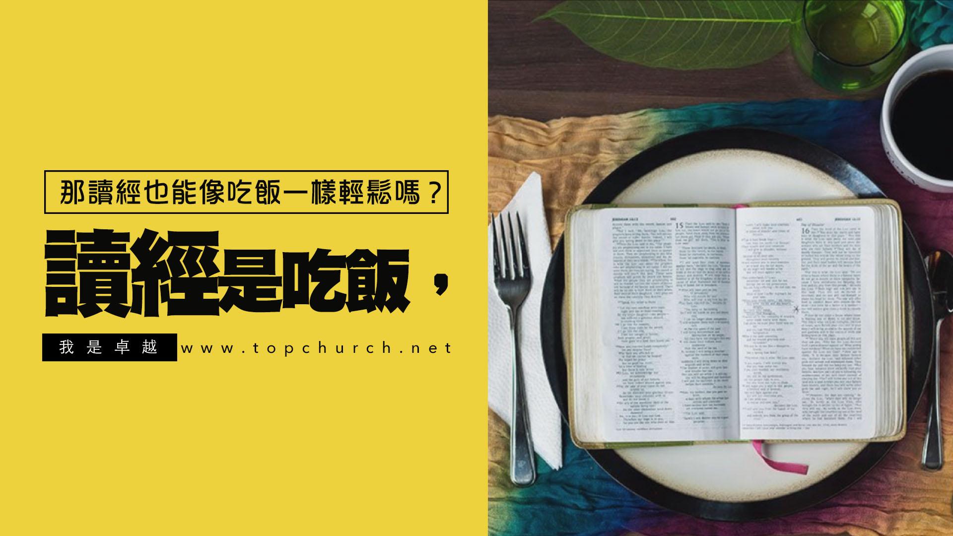 讀經也能像吃飯一樣輕鬆?快留言小編私訊送你