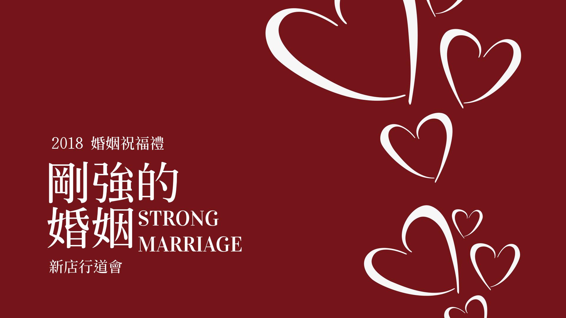 剛強的婚姻|張光偉牧師