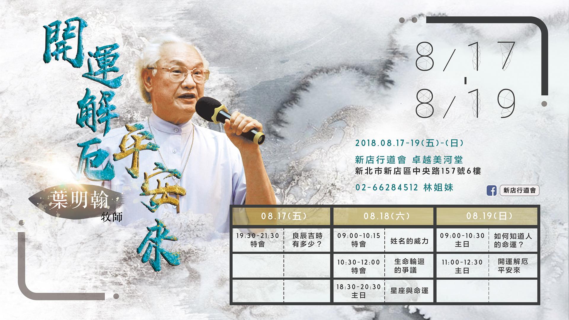 2018 開運解厄平安來-信息預購2.0