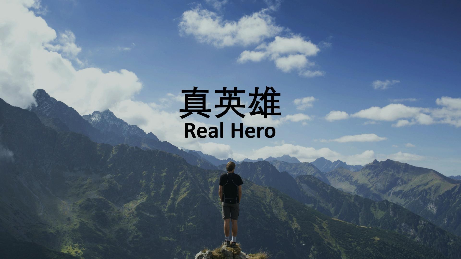 真英雄|張光偉牧師