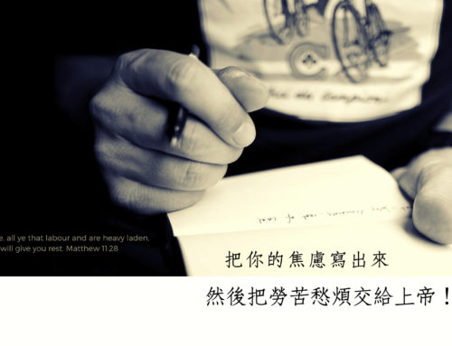 把你的焦慮寫出來,然後交給上帝