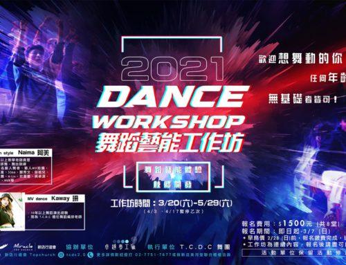 舞蹈藝能工作坊 DANCE WORKSHOP|卓越夢工廠