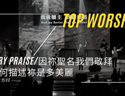 #TopWorship《敬拜 LIVE》- EP02 官方HD :Every Praise/因祢聖名我們敬拜/如何描述祢是多美麗