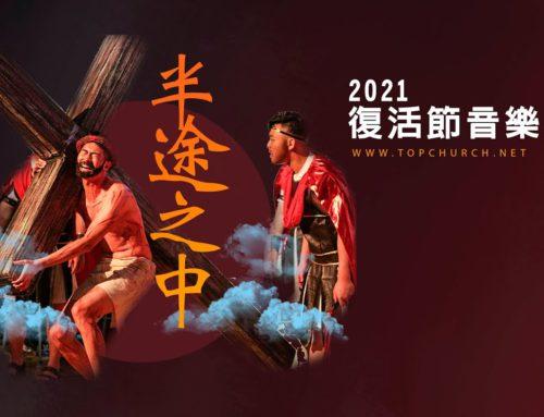【半途之中】音樂劇 《線上加演版》今年你必看絕無冷場|新店行道會