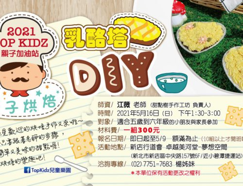 【Top Kidz親子加油站】5/16親子烘培手作