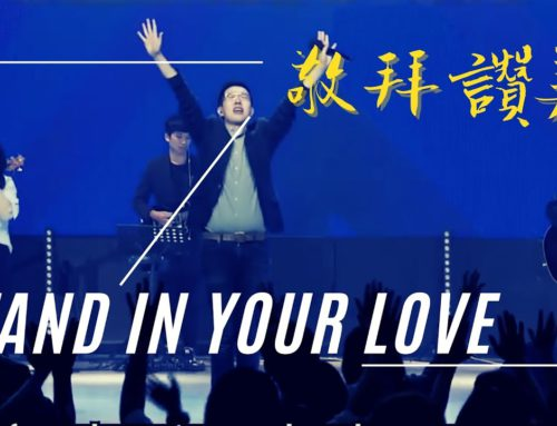Stand in your love|#敬拜讚美 #新店行道會