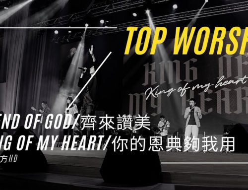 《敬拜 LIVE》- EP07官方HD :friend of god/齊來讚美/King of My Heart/你的恩典夠我用