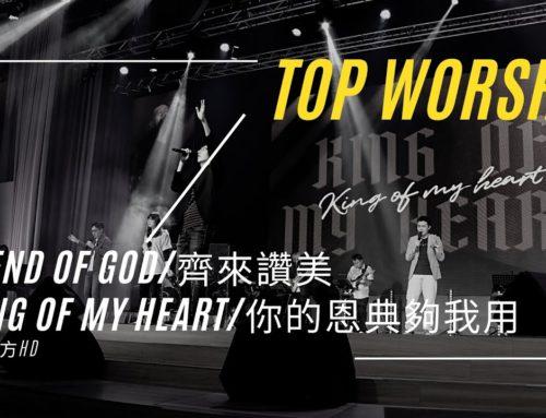 《敬拜 LIVE》- EP07官方HD :friend of god/齊來讚美/King of My Heart/你的恩典夠我用